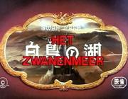 zwanenmeer-00