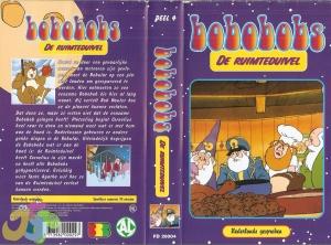 bobobobs-vhs-04